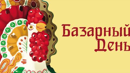 Одностраничный сайт Базарный день