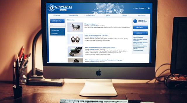 Сайт-каталог Стартер 63